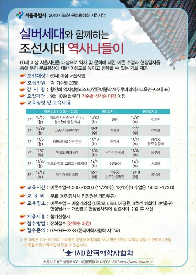 조선시대역사나들이전단지.jpg