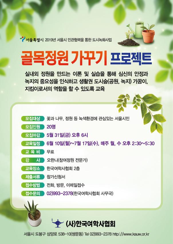 골목정원 날짜수정.jpg